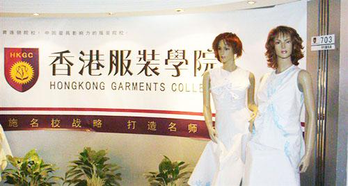 深圳香港服装学院