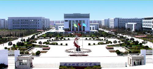 陕西服装工程学院