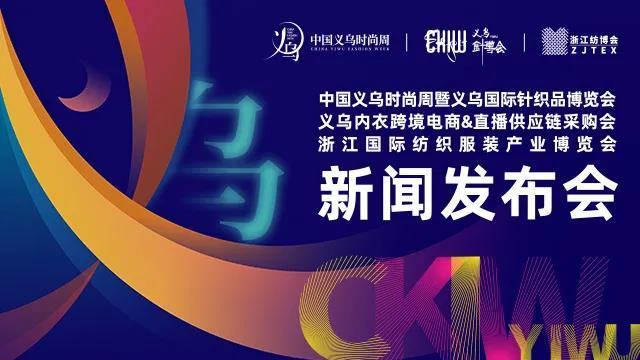 开启时尚义乌新未来 | 2021中国义乌时尚周&义乌针博会&浙江纺博会新闻发布会成功举办!