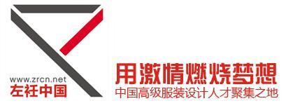 左衽中国-北京服装设计学院