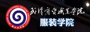 武汉商贸职业学院服装学院