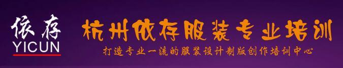 杭州依存服装专业培训