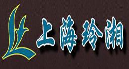上海玲湘服装设计有限公司