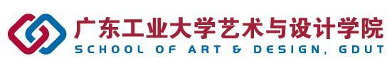 广东工业大学艺术设计学院