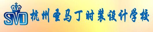 杭州圣玛丁服装设计学校