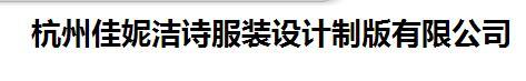杭州佳妮洁诗服装制版中心