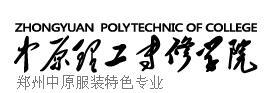 郑州中原理工专修学院