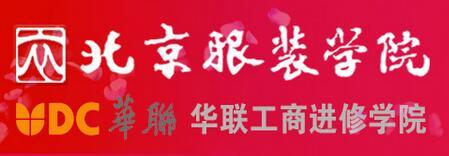 深圳华联北京服装学院