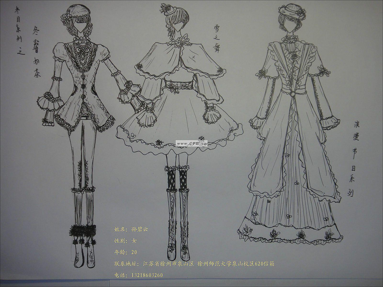 服装手绘效果图针织