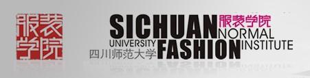 四川师范大学服装学院