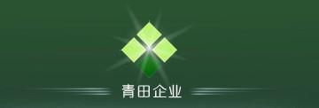 苏州市青田企业发展有限公司