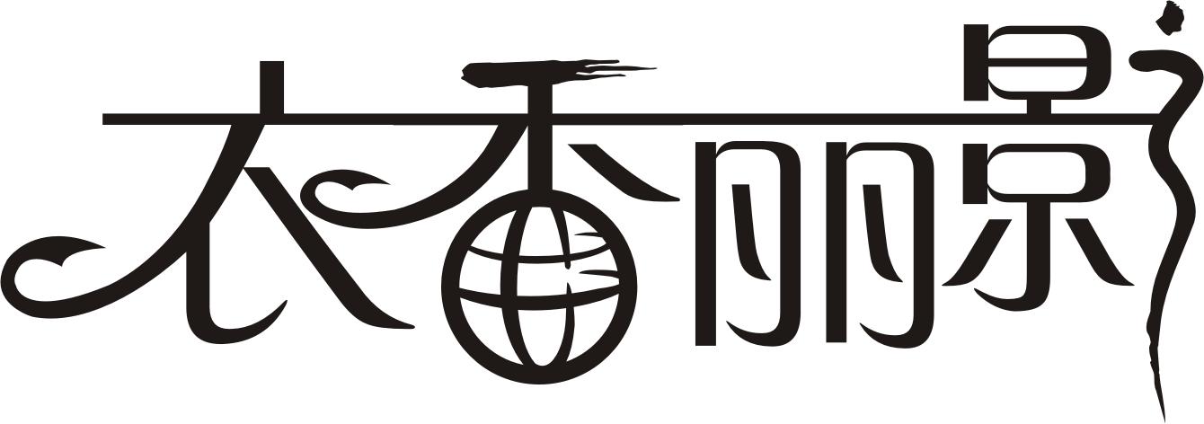 杭州伊美源实业有限公司