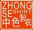 温州中色制衣有限公司