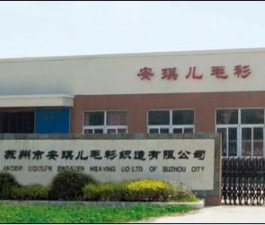 苏州市安琪儿毛衫织造有限公司