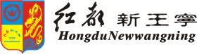 湖南红都新王宁服装有限公司