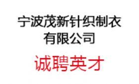 宁波茂新针织制衣有限公司
