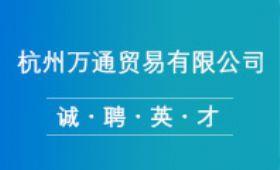杭州万通贸易有限公司