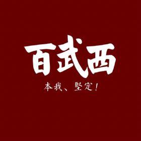 合肥百武西贸易有限公司