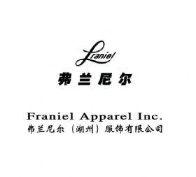 弗兰尼尔(湖州)服饰有限公司