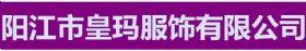阳江市皇玛服饰有限公司