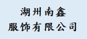湖州南鑫服饰有限公司