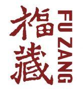 福藏(北京)文化创意有限公司