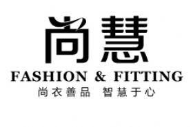 深圳尚慧内衣设计有限公司