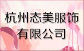 杭州态美服饰有限公司