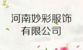 河南妙彩服饰有限公司