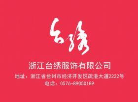 浙江台绣服饰有限公司
