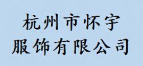 杭州市怀宇服饰有限公司