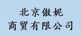 北京傲妮商贸有限公司