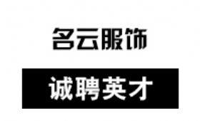 河南省名云制衣有限公司