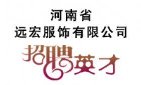 河南省远宏服饰有限公司