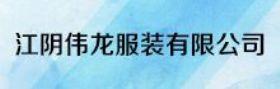 江阴伟龙服装有限公司