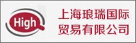 上海琅瑞国际贸易有限公司