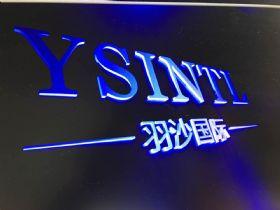 上海羽沙贸易有限公司