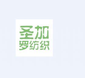 圣加罗纺织(平湖)有限公司