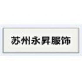 苏州市永昇服饰有限公司