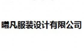 曦凡服装设计(上海)有限公司