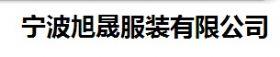 宁波旭晟服装有限公司