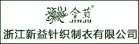 浙江新益针织制衣有限公司
