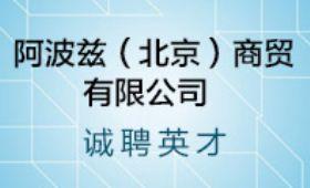 阿波兹(北京)商贸有限公司