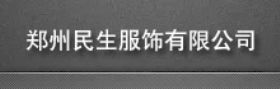 新郑市雷鸣制衣厂