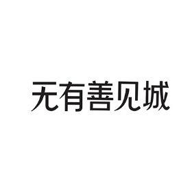 广州无何有服装有限公司