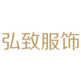 杭州弘致服饰有限公司