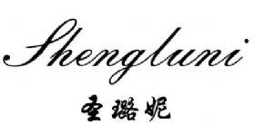 北京圣璐妮制衣有限企业