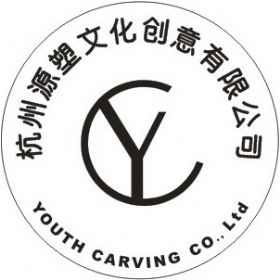 杭州源塑文化创意有限公司