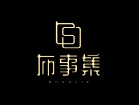 广州布事集服饰有限公司