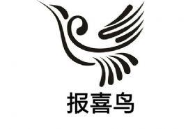 报喜鸟集团安徽宝鸟服饰有限公司
